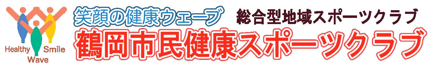 鶴岡市民健康スポーツクラブ